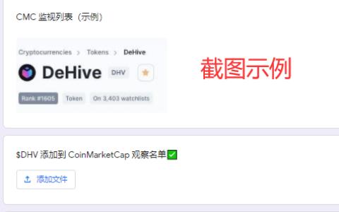 DeHive:将 DHV 添加到 CoinGecko 和 CoinMarketCap 关注列表,得空投5 DHV