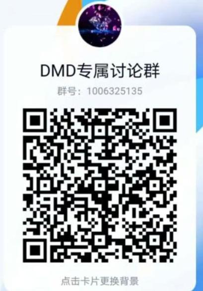 DMD钻石:免费认证每日签到得2个DMD,推广多级长链五代收益,工会达人模式!