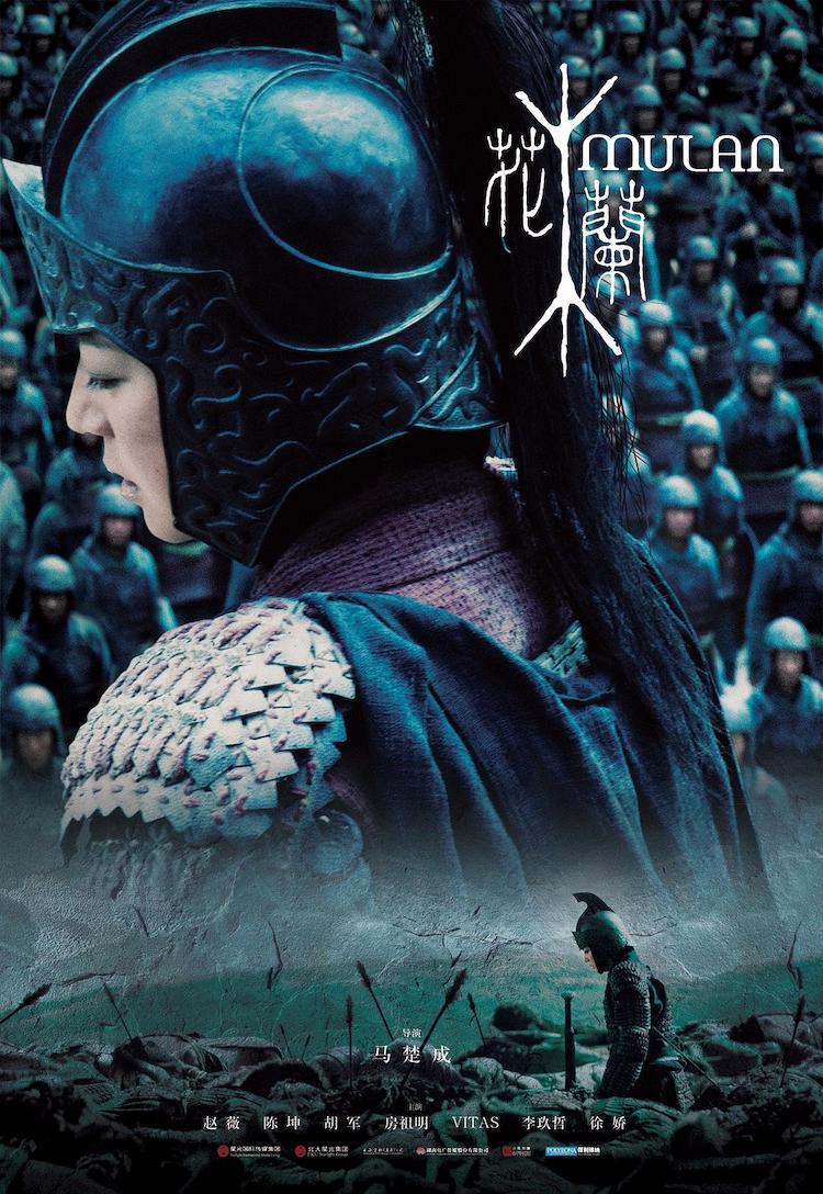 《花木兰》赵薇版电影影评:比较严肃,但带来的反思也很多