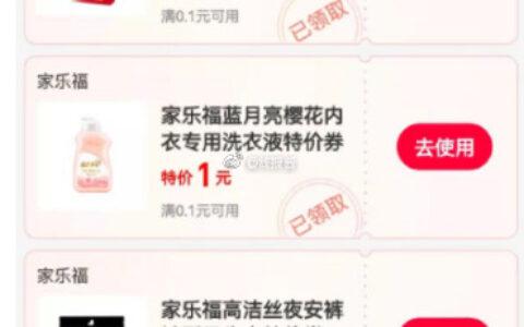 支付宝app搜【消费券】进入再凑【家乐福】附近如有大