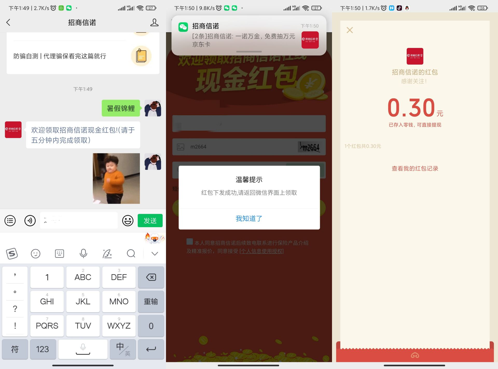 """微信关注""""招商信诺""""->回复""""暑假锦鲤""""->推文进入->"""