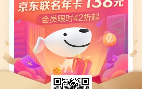 118元爱奇艺京东双会员,自己考虑买不买