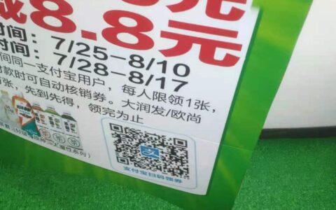 大润发 欧尚  统一饮料支付宝10-8.8