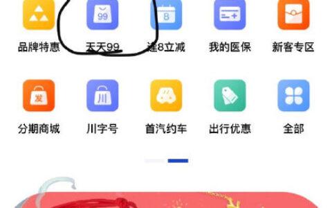 【浦发银行】反馈app底部生活-天天9.9安肌心语小美盒