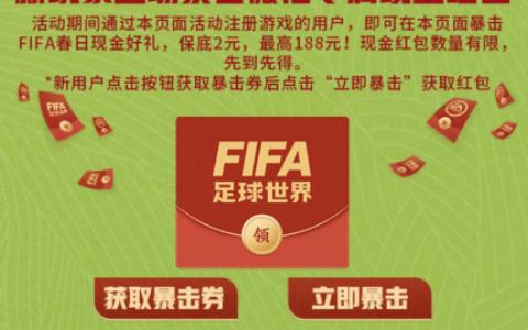 微信打开FIFA足球世界,新用户注册下载领取最低2元红