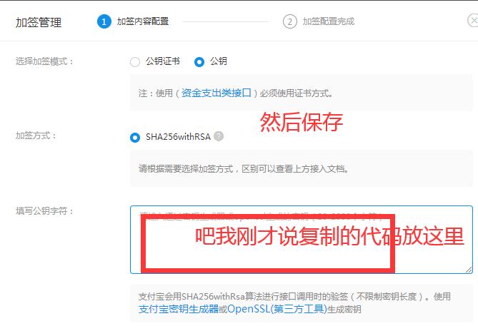 支付宝当面付申请教程_支付宝当面付怎么接入网站-第5张图片-爱Q粉丝网