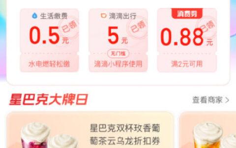 支付宝app搜【消费券】反馈今天有星巴克新品双杯5折/6