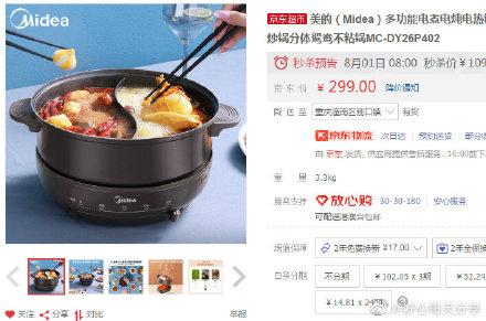 【京东】早8点【前250件】美的 电热锅4L【109.5】微博