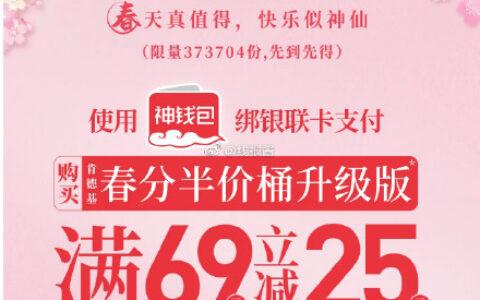 肯德基春风桶叠加神钱包69-25春分半价桶×神钱包 | 不