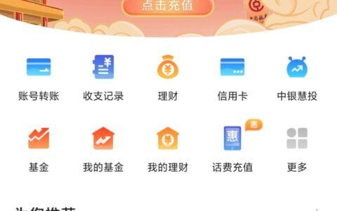 中国银行话费减7