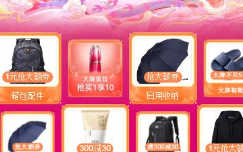 【天猫七夕节】领300-30购物券 0点生效