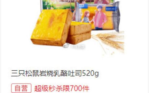 18点秒杀限量700、1三只松鼠_岩烧乳酪吐司 箱装520g/