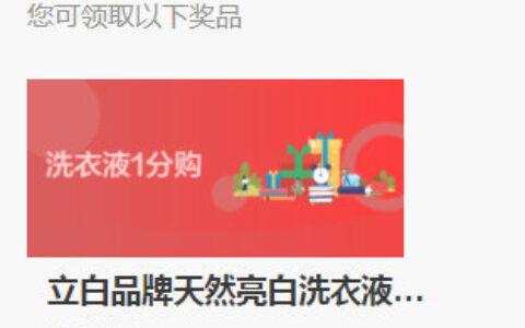 【招行】 宁波有房贷的同学可以领洗衣液