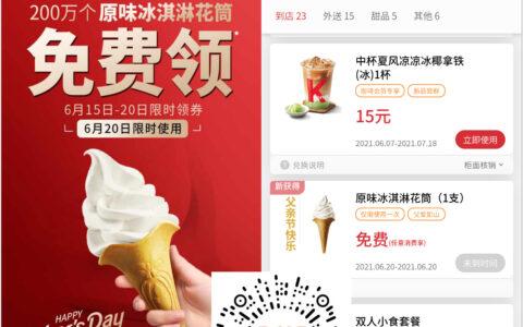 肯德基父亲节活动,微信扫码免费领原味冰淇淋花筒,6.