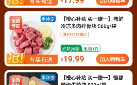恒都牛腩块12一斤