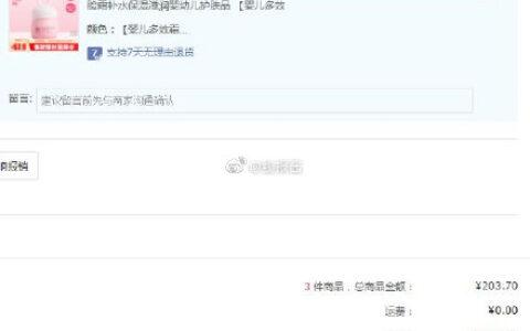 【京东】红色小象 婴儿多效霜50g红色小象面霜标题下领