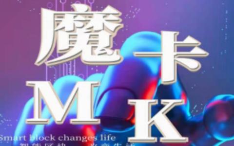 魔卡MK,注册即送50枚MK币,每日签到释放2枚MK