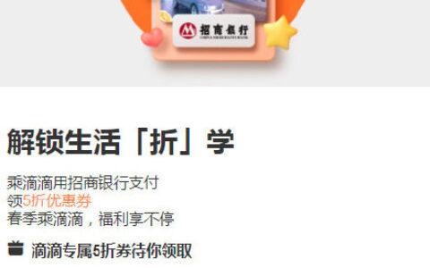 【滴滴】 上海地区领滴滴5折券,最高优惠8元