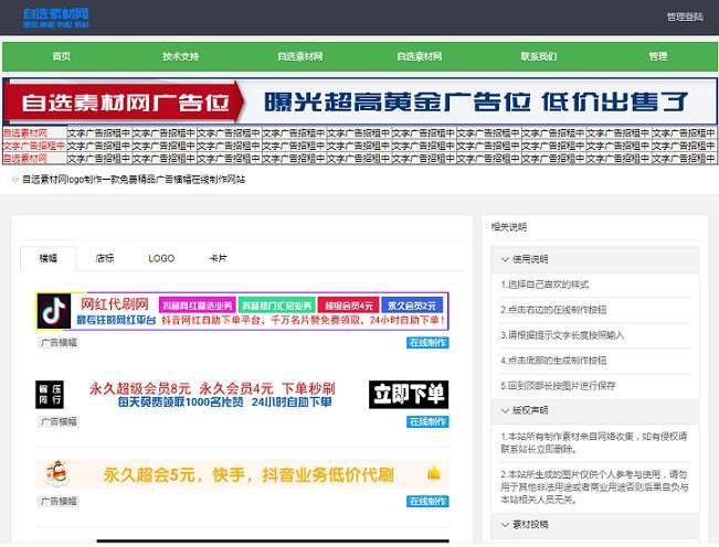 广告横幅logo图标在线制作网站源码引流必备