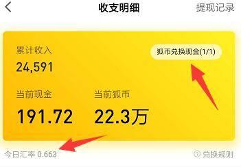 搜狐新闻赚钱是真的吗  搜狐新闻一天能赚150元的app