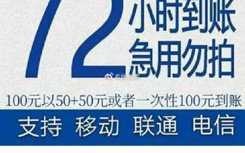 【拼多多】三网话费充值 面值100元 72小时内到账【92
