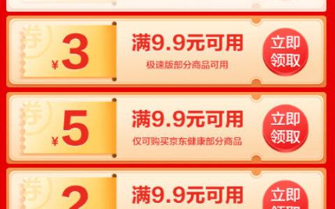 【京东】 极速版9.9-8券可领