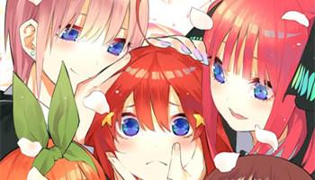 漫画「五等分的新娘」官方发布五胞胎生日贺图
