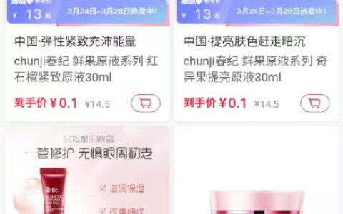 【小红书】反馈app搜【春纪】商城有15无门槛券,有0.1