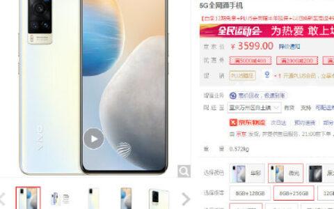 【京东】vivo X60 8GB+256GB 微光 5G手机 蔡司光学镜