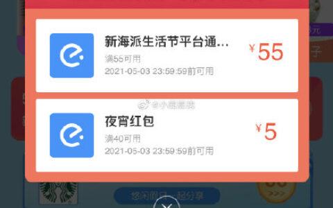 限制上海地区屁屁 饿了么搜55 有55元红包