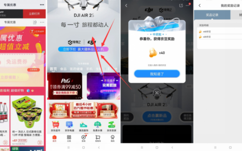 【京东部分用户领一张运费券+京豆】有资格的用户打开