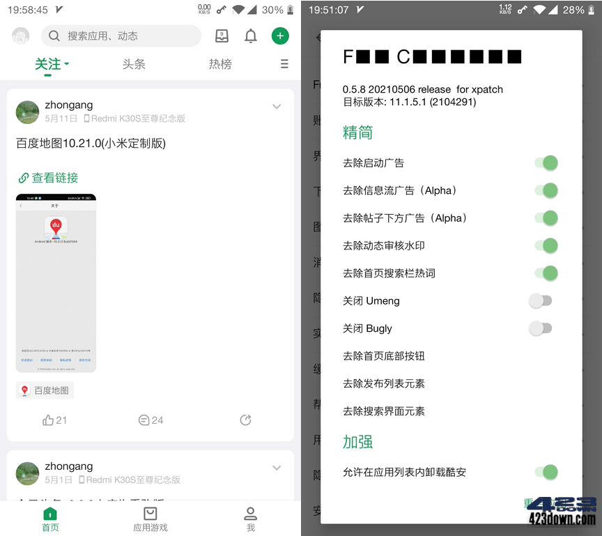 酷安客户端 11.4.1 for Android 去广告纯净版