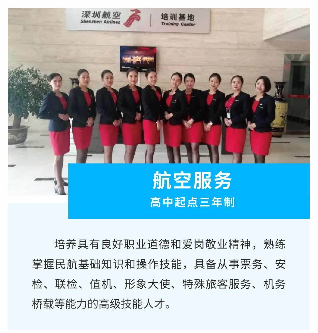 航空服务(高中起点三年制)-1_r1_c1.jpg