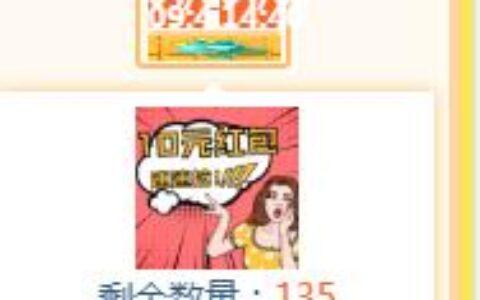 广州移动 !10元红包
