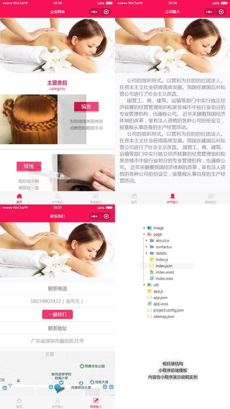 【功能模块】美容店预订小程序模板