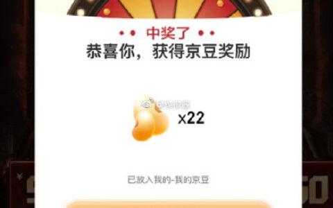 京东APP首页,下拉,点几下,66豆