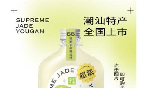 大家可以试试这种油柑汁 我喜欢微糖(奈雪卖的偏贵)