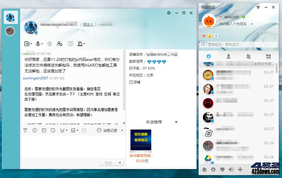 阿里旺旺客户端 9.12.12C 去除广告绿色纯净版