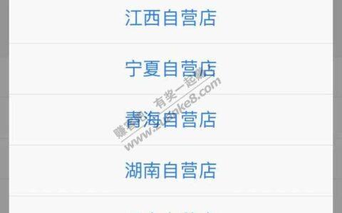 西Z、辽宁,江西、宁夏、青海、湖南、云南、新J,茅台公众号约起来