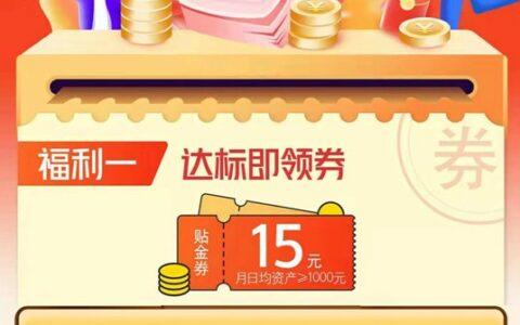 交行15元毛