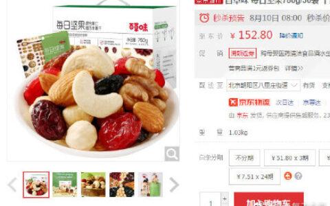 【京东】早8点【限量】百草味 每日坚果750g/30袋【4.9