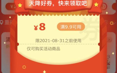 【京东】 反馈极速版页面自动弹出来领9.9-8券