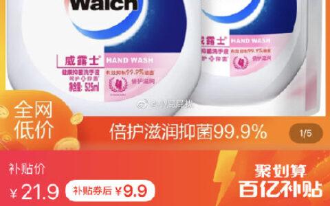 """百亿补贴 右上角搜索""""威露士"""" 洗手液9.9"""