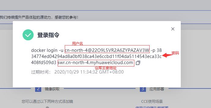 使用Docker Hub和华为云容器镜像服务搭建网盘