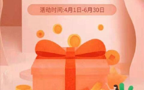 【中行】限江西,小伙伴反馈支付1元开盲盒抽到6.66元