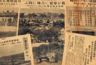 言论既死,国家即亡 ——《太平洋战争与日本新闻》