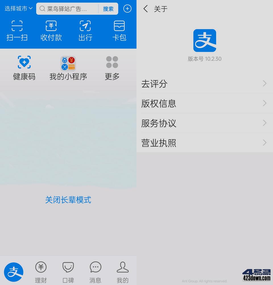 手机支付宝谷歌版 v10.2.33 for Google Play