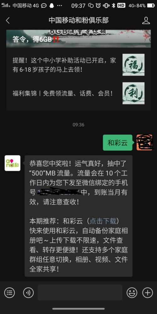 """微信关注""""中国移动和粉俱乐部""""->回复""""和彩云""""->亲"""