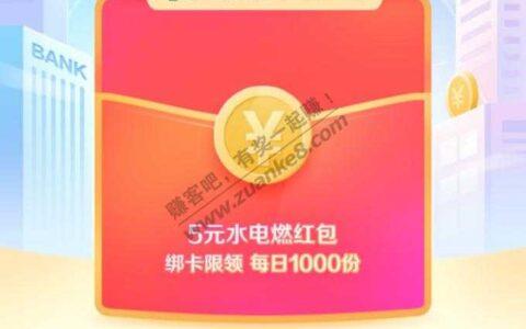 邮储xing/用卡支付宝缴费红包