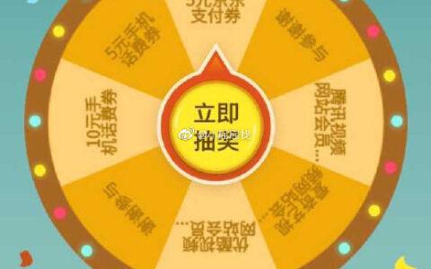 反馈 中国银行 生活缴费1元后,可抽奖